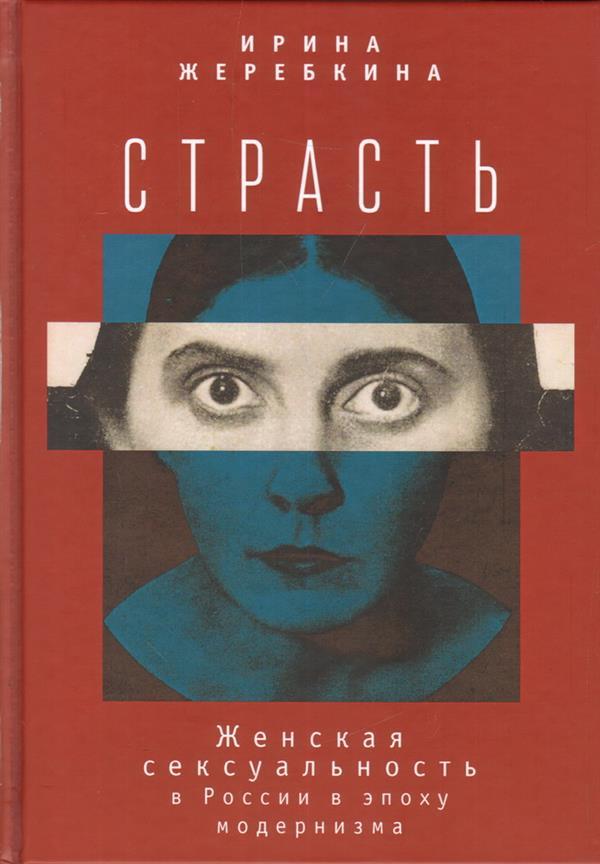 Жеребкина и страсть женское тело и женская сексуальность в россии