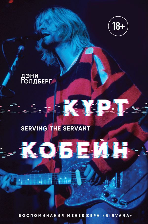 Курт Кобейн. Serving the Servant