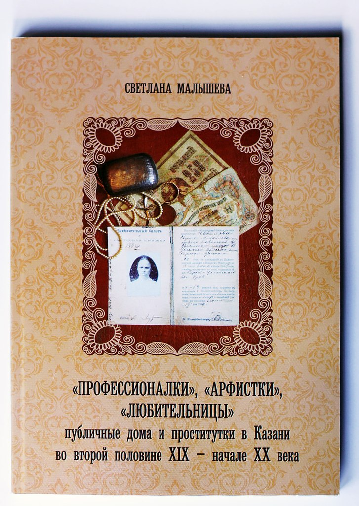 Русские профессианалки 8 14 фотография