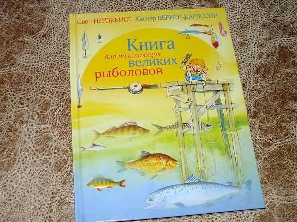 свен нурдквист книга про рыбалку