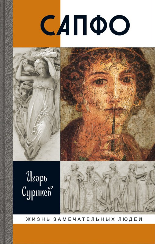 Презентация на тему:  давньогрецька лірика поезія сапфо