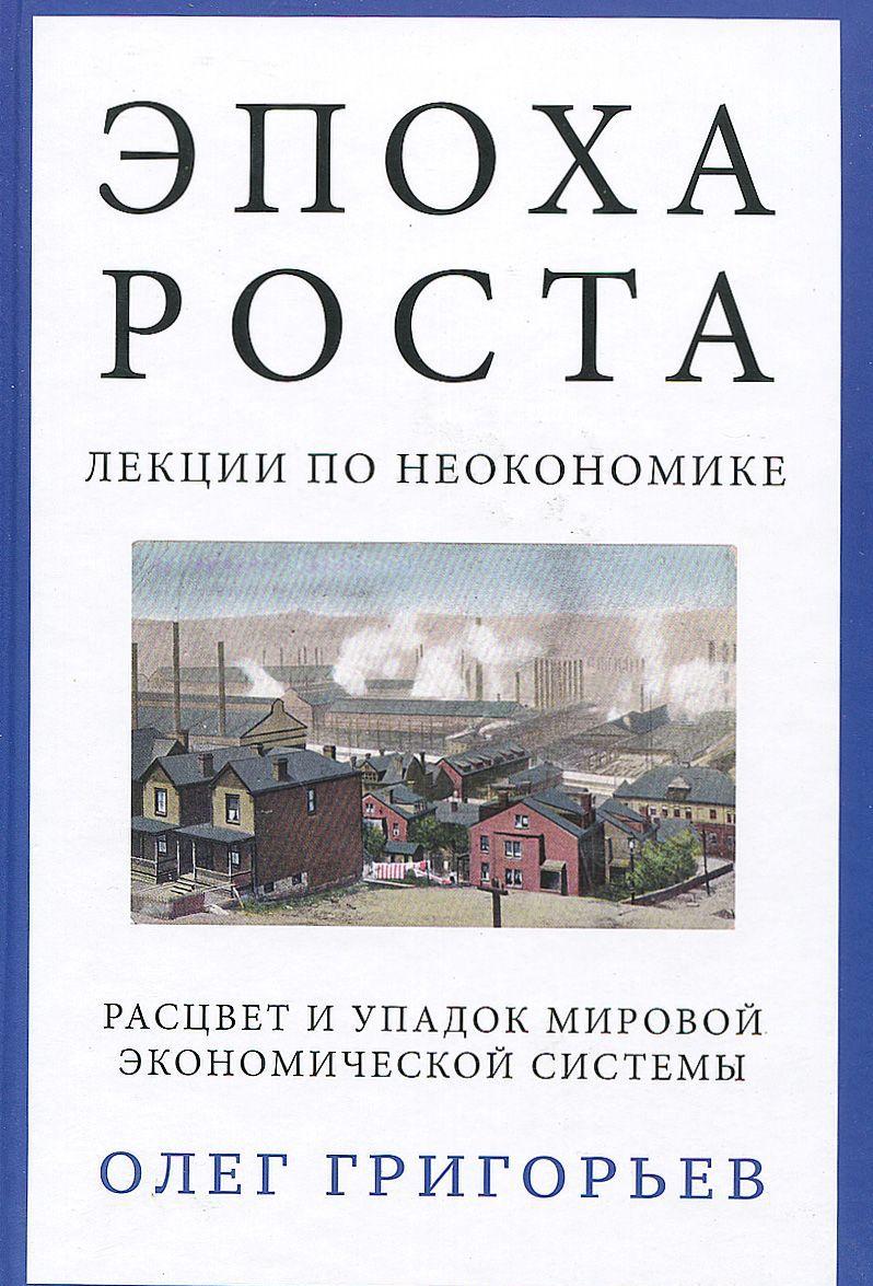 Олег григорьев книга эпоха роста скачать. Скачать книги df.