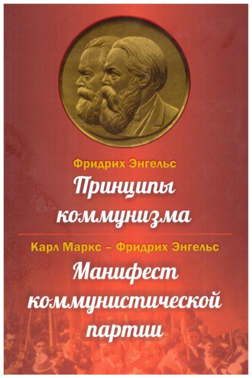 Энгельс Принципы Коммунизма Скачать