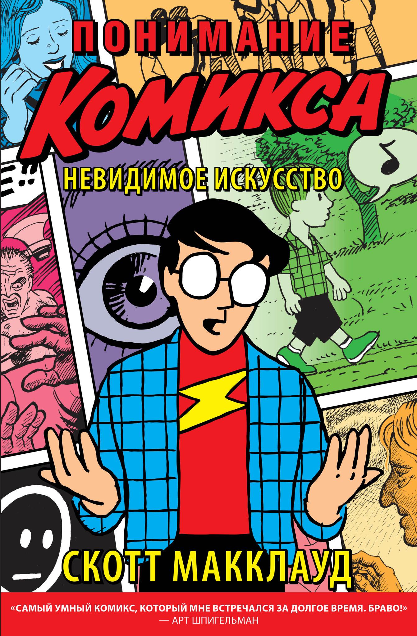 scott mccloud understanding comics